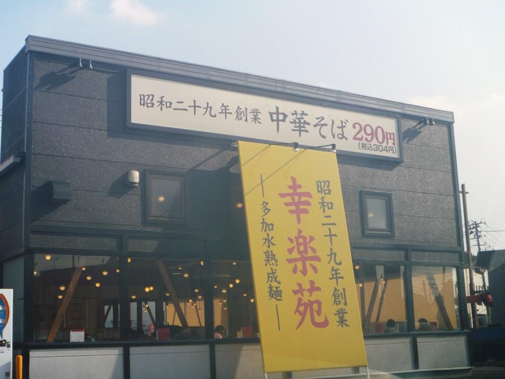 P1050686幸楽苑味噌