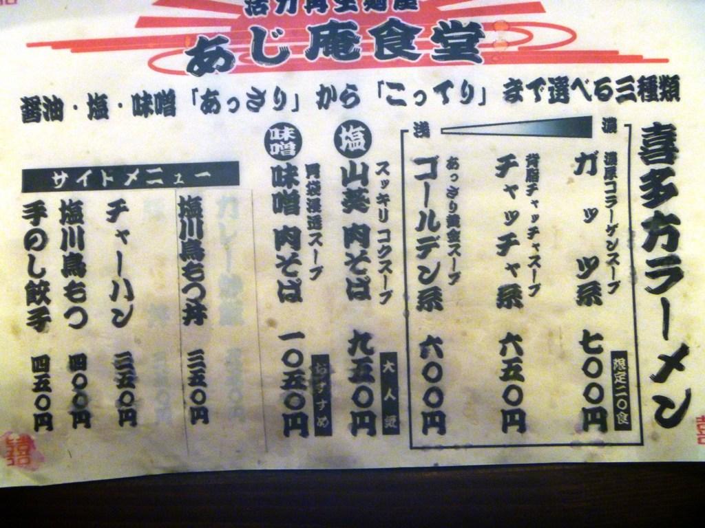 P1050722あじ庵醬油チャッチャ