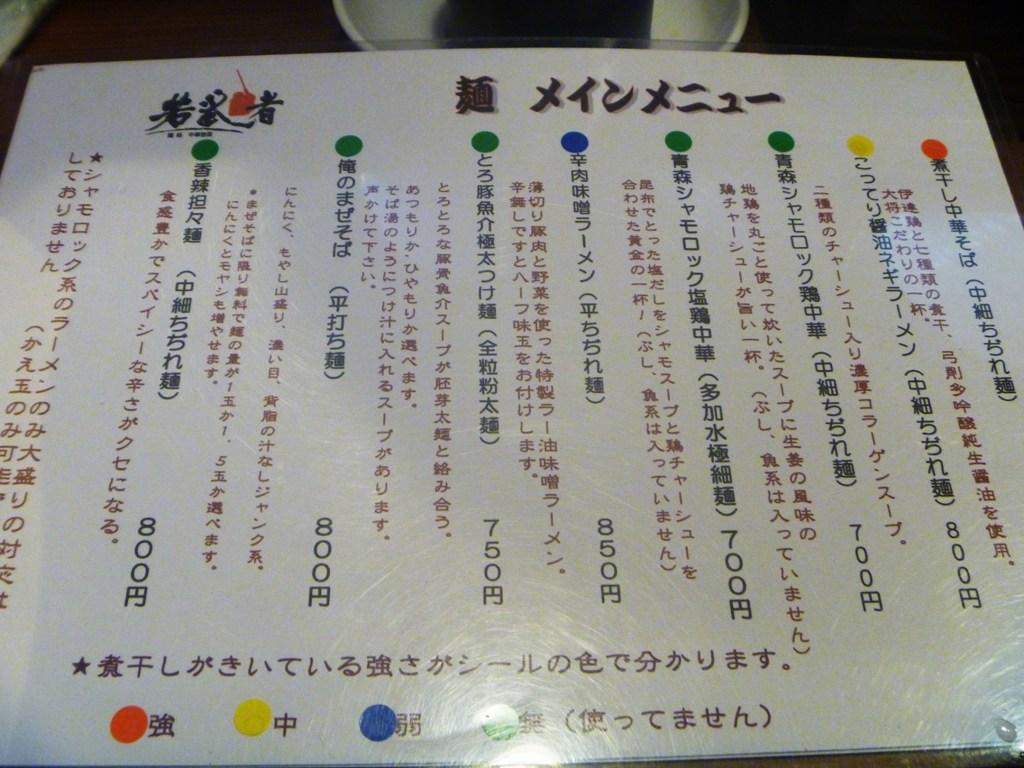 P1050843若武者煮干餃子