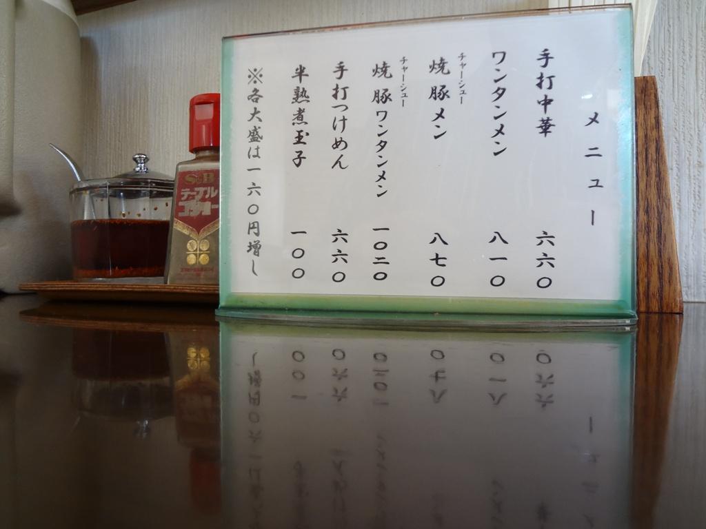 DSC00707村田や焼豚メン
