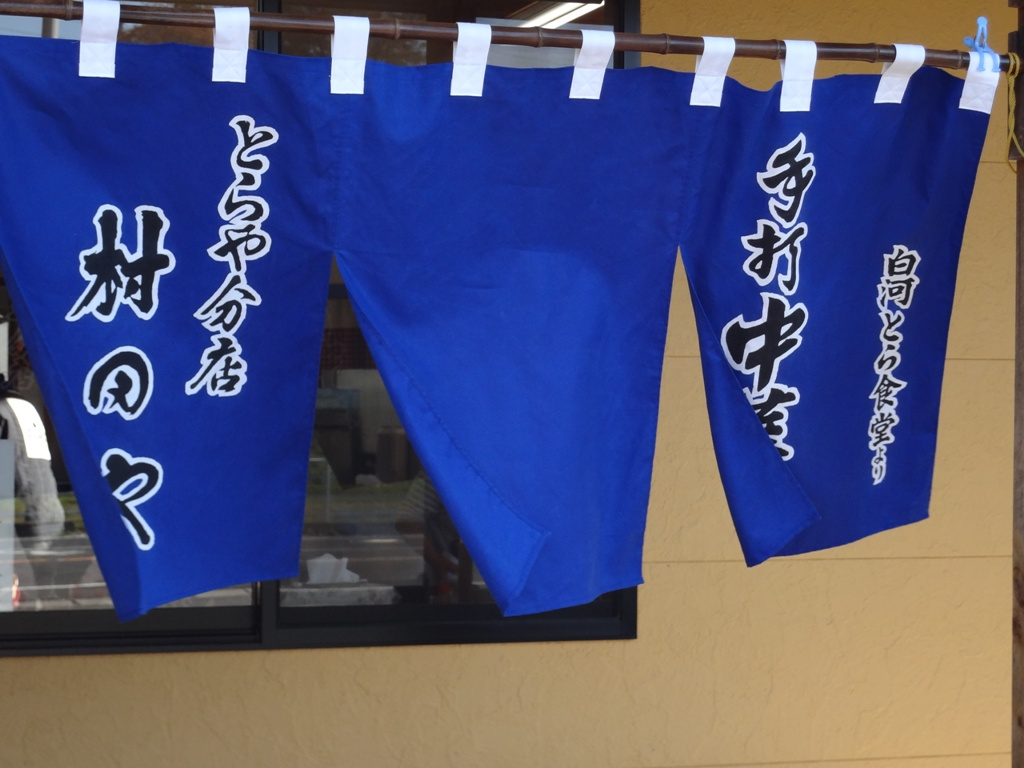 DSC00711村田や焼豚メン
