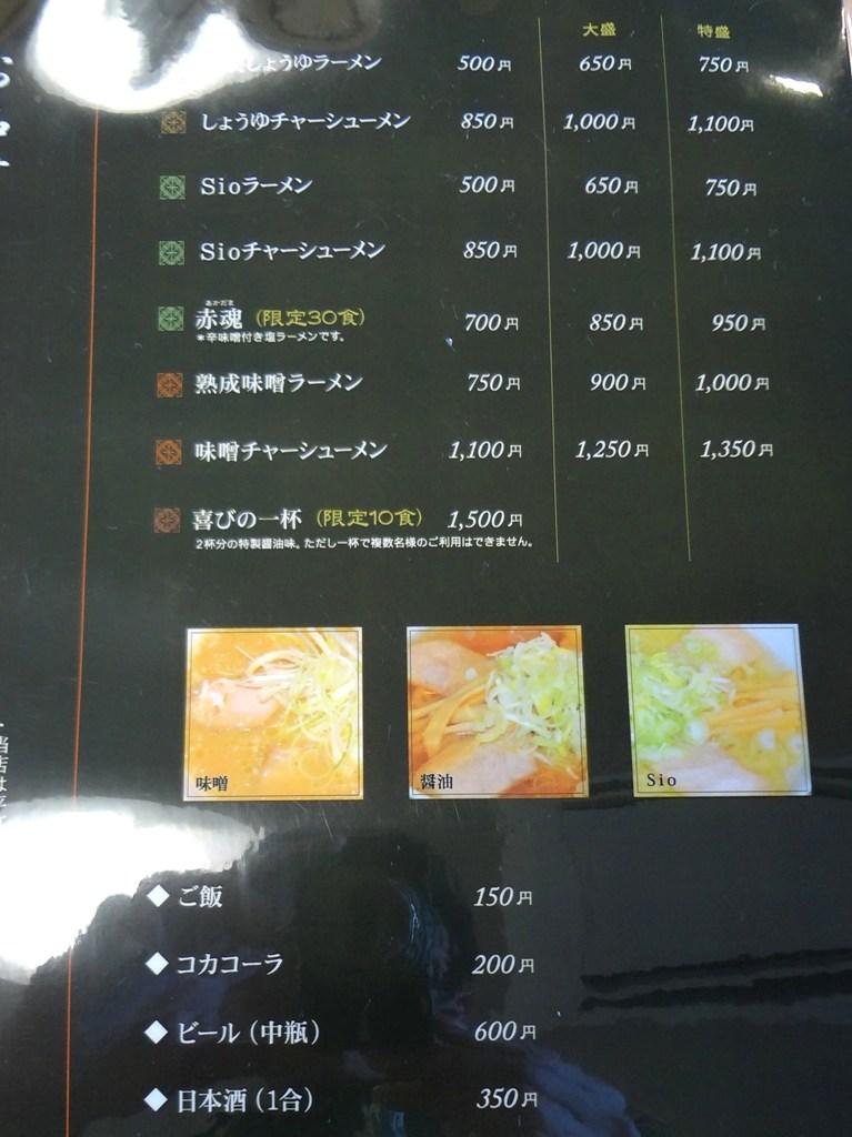 DSC00621会津・喜多方2013