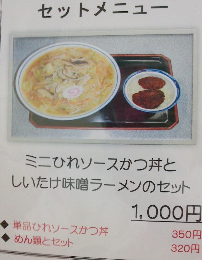 NEC_0087まるたセット