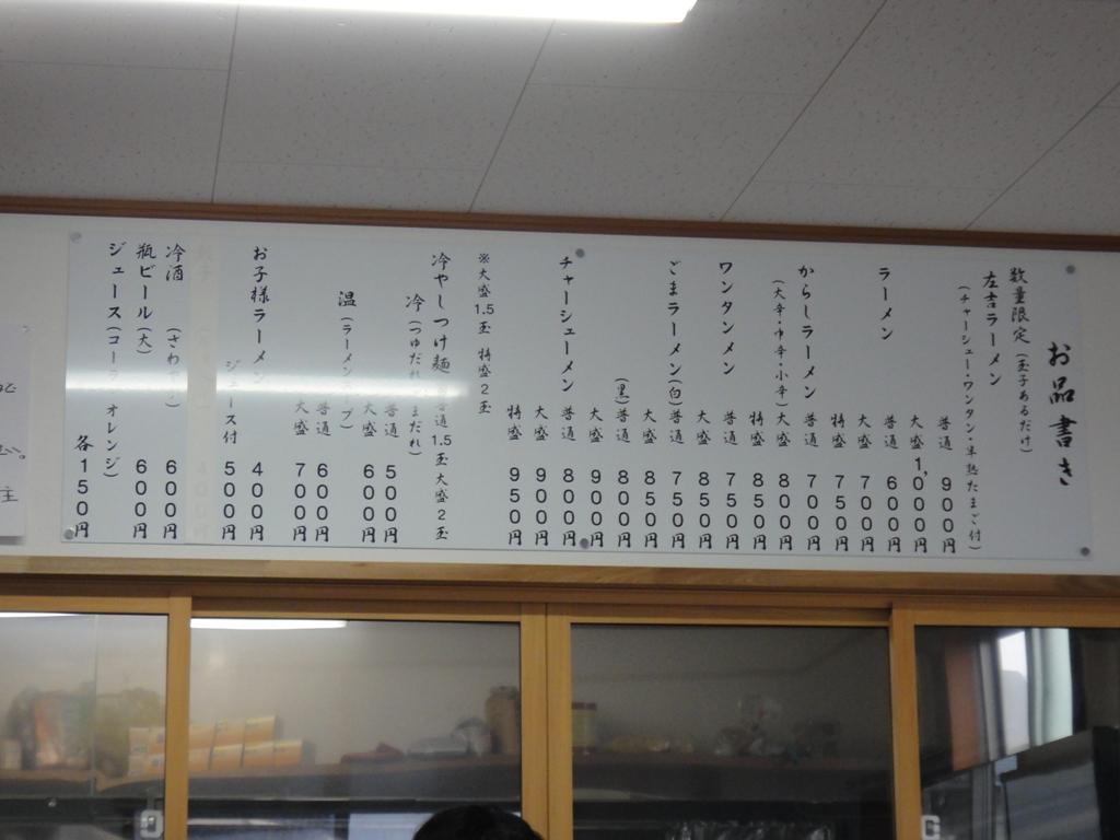 DSC01582左吉ゴマ