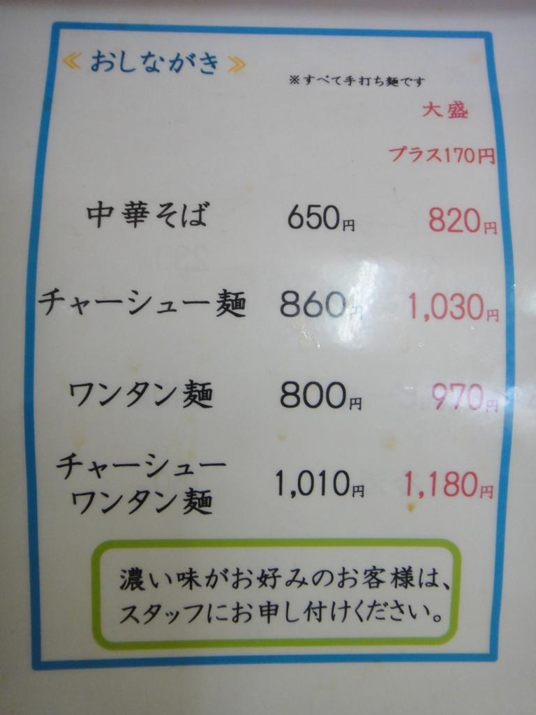 DSC01588伏龍チャーシュー