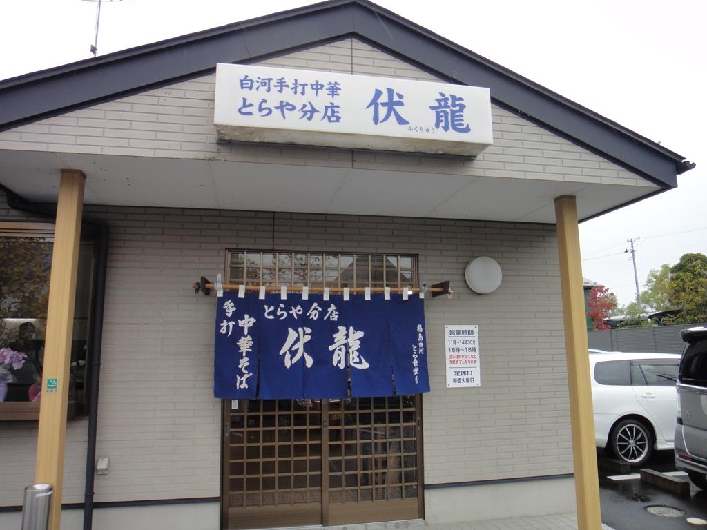 DSC01593伏龍チャーシュー