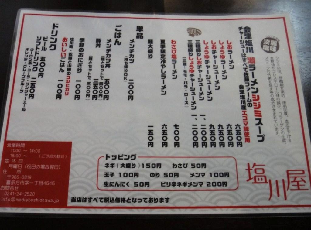 DSC01459塩川屋