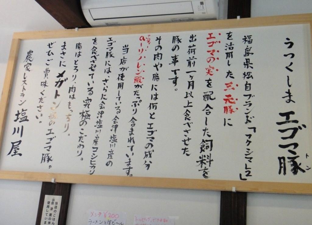 DSC01460塩川屋