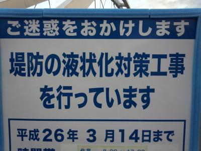 photo_randner_turimigawa_kanban_2013_1109.jpg