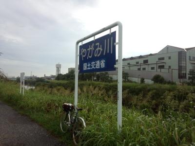 photo_randner_turumiyagamigawa_kanban_2013_0824.jpg