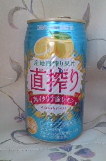 直搾り レモン