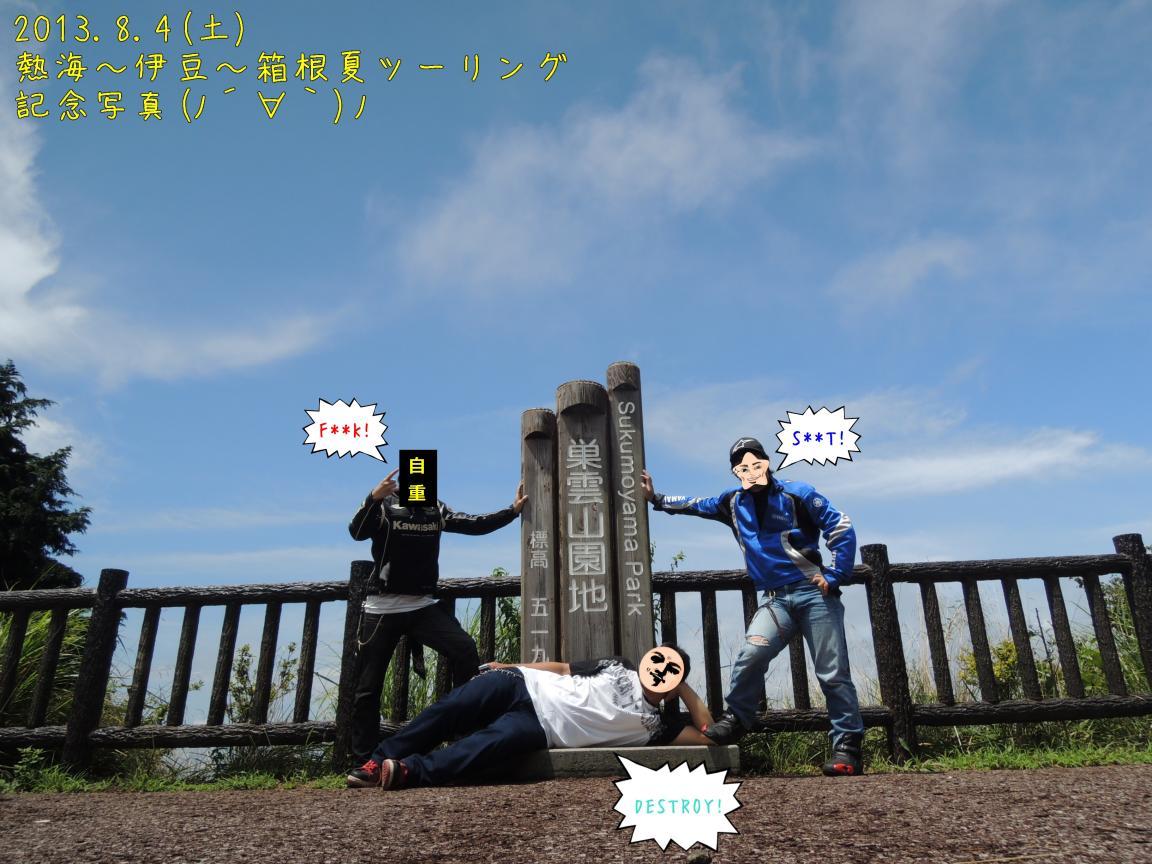 130803_夏ツー記念写真