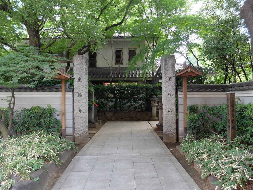 かつての別当寺だった渋谷山東福寺
