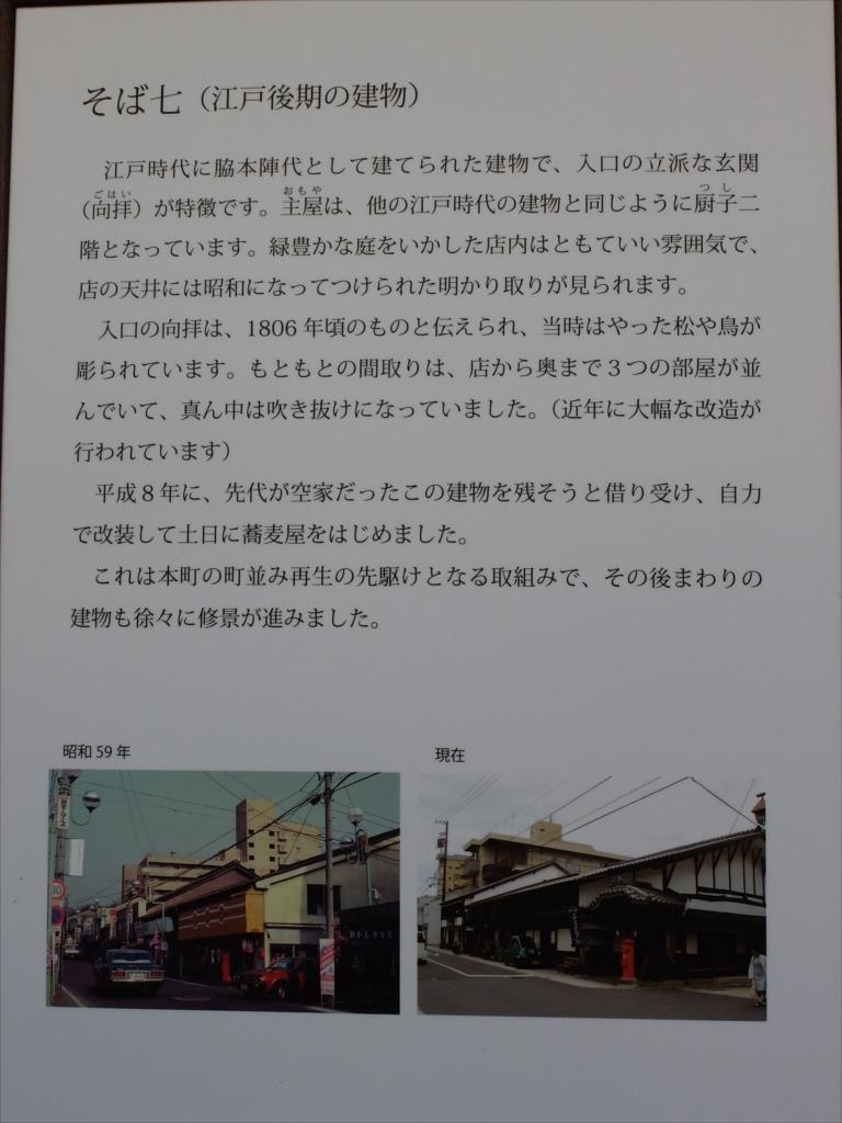 蕎麦屋『そば七』_8