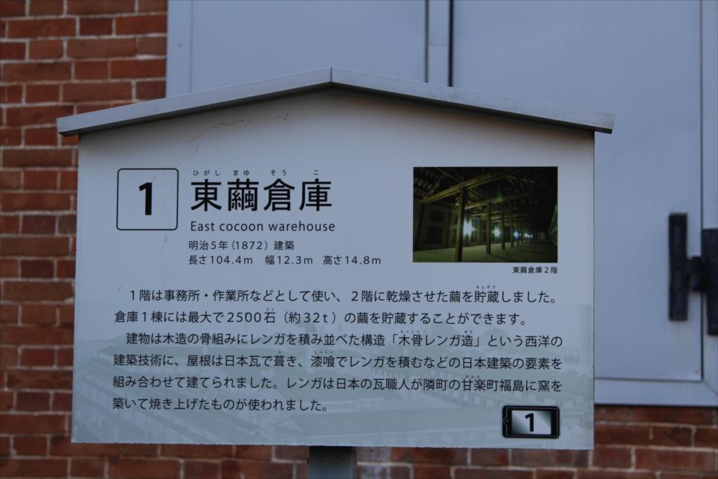 東繭倉庫(東置繭所)_4
