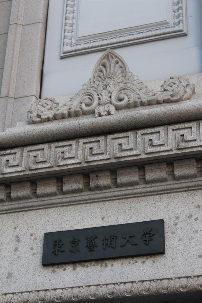 東京芸大の大学院映像研究科_3