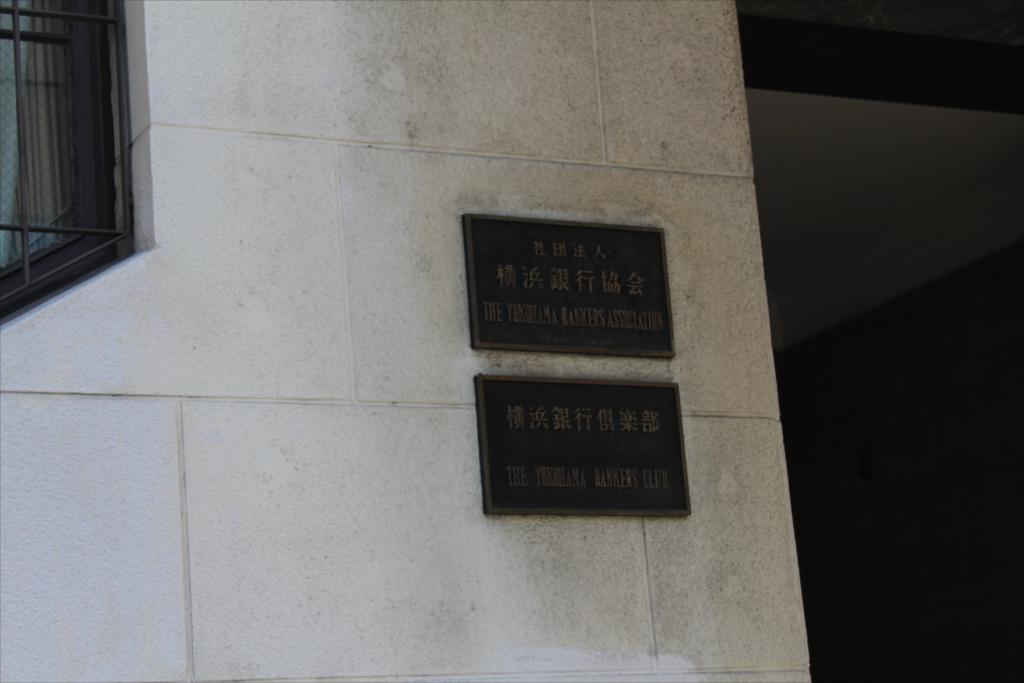 横浜銀行協会(一般社団法人) 横浜手形交換所_2