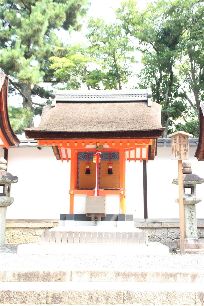 荷田社…祭神:荷田氏(当社旧社家)祖神