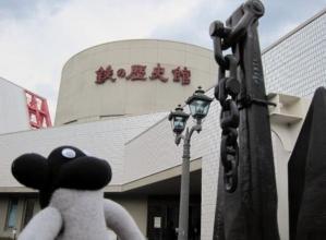 鉄の歴史館