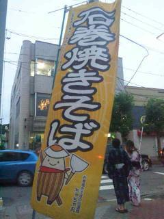 石巻川開き祭 (5)