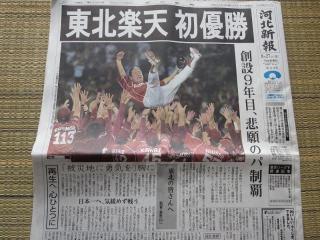 楽天優勝!新聞