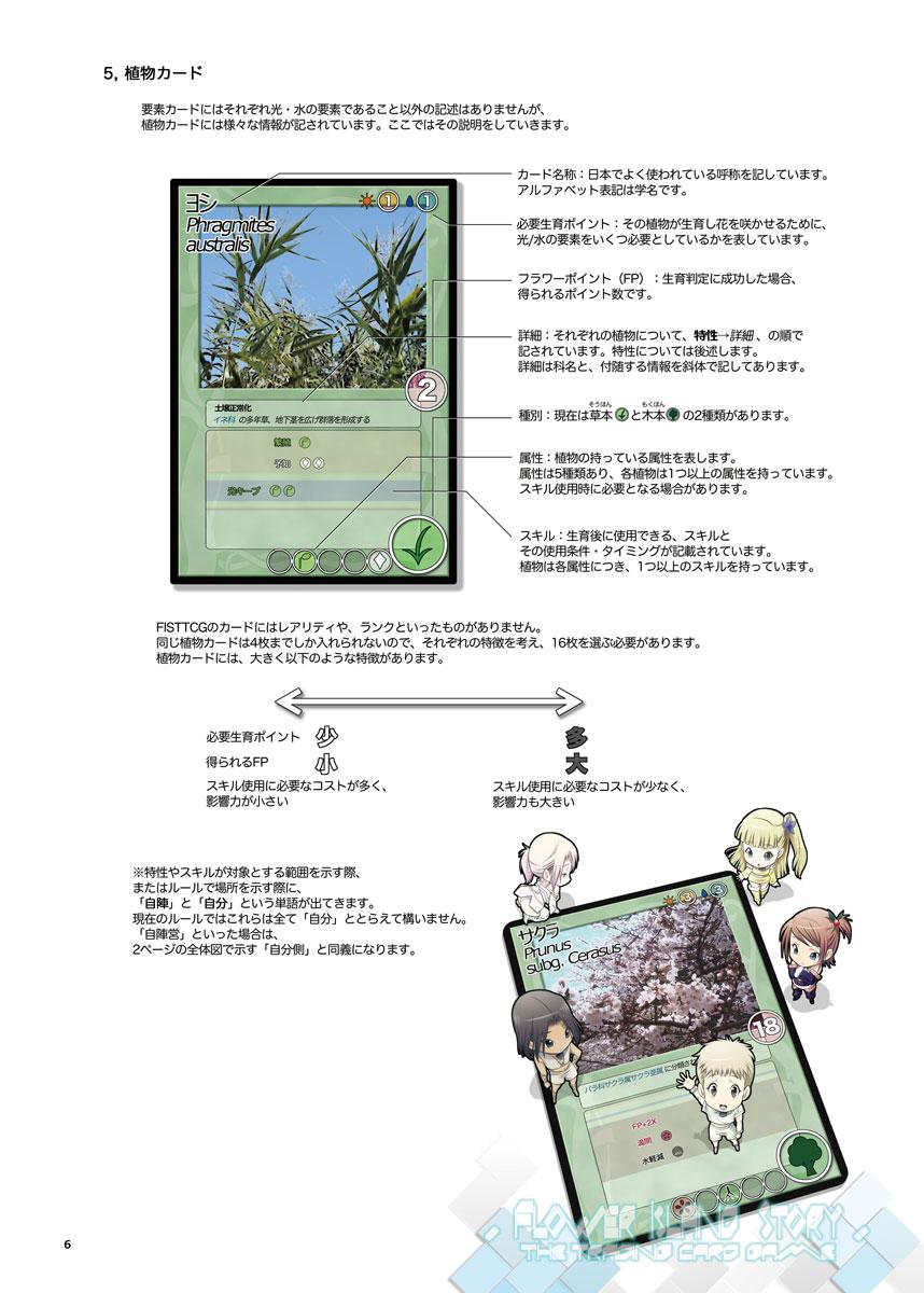 rulebook1304_v10_06.jpg