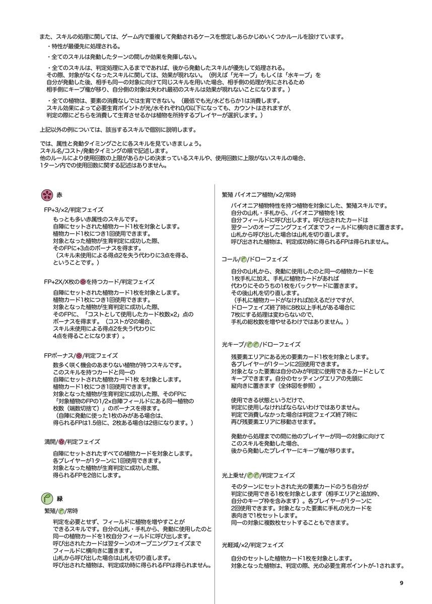 rulebook1304_v10_09.jpg