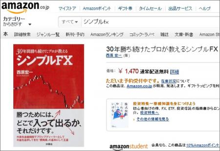30年勝ち続けたプロが教えるシンプルFX [単行本] 西原 宏一 (著)