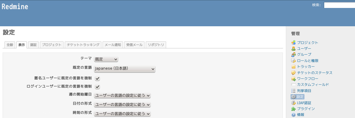 redmine_20141015024.png