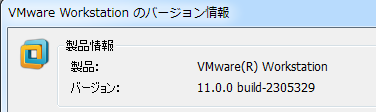 vmware11_20141206004.png