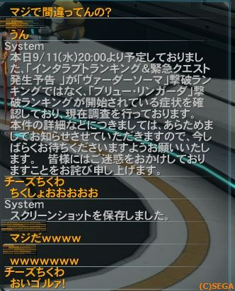 pso20130911_201246_010.jpg