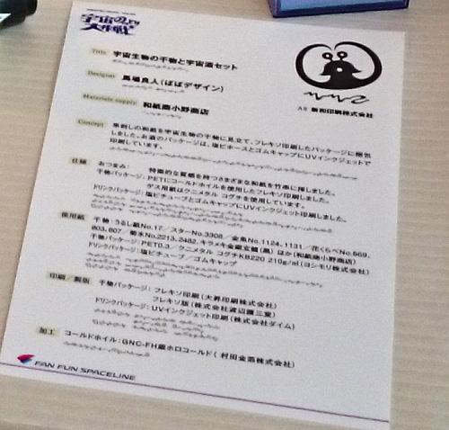 印刷EXPO2014_装飾紹介文