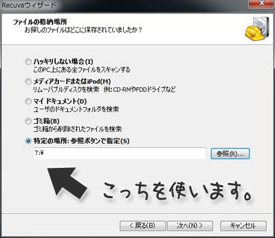 RecuvaFirst003.jpg