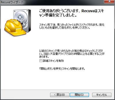 RecuvaFirst004.jpg