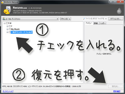RecuvaScan001.jpg