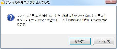RecuvaScan004.jpg