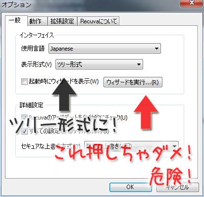 RecuvaSetting002.jpg
