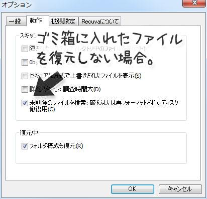 RecuvaSetting004.jpg