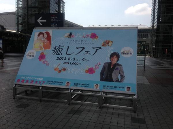 2013Iyashi_Fair01.jpg