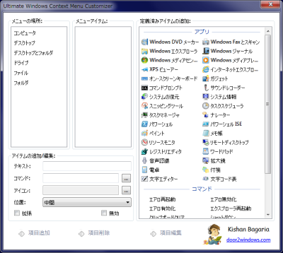 Ultimate Windows Context Menu Customizer スクリーンショット
