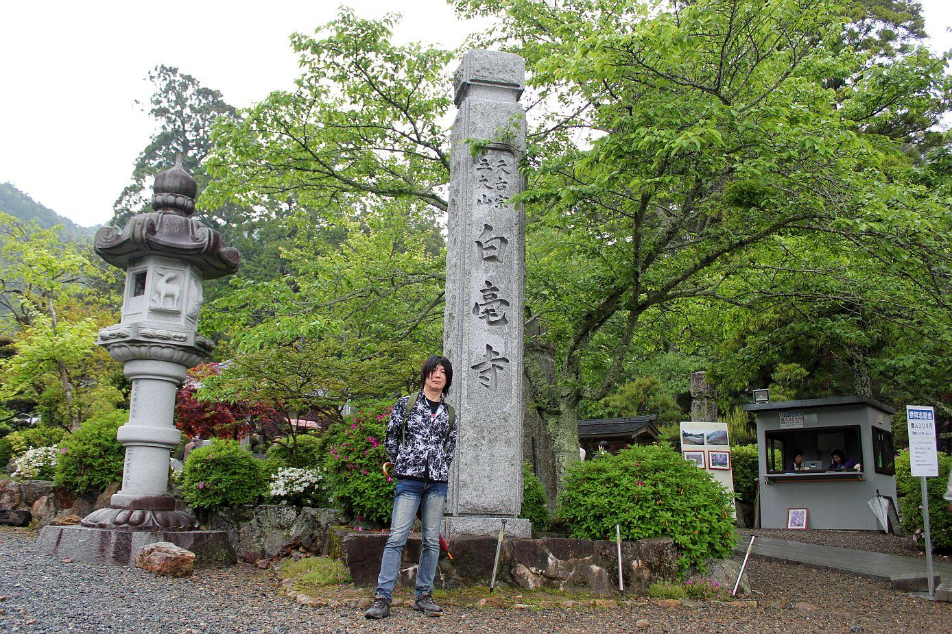 byakugouji2.jpg