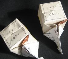 ちらしで作った折り紙マラカス