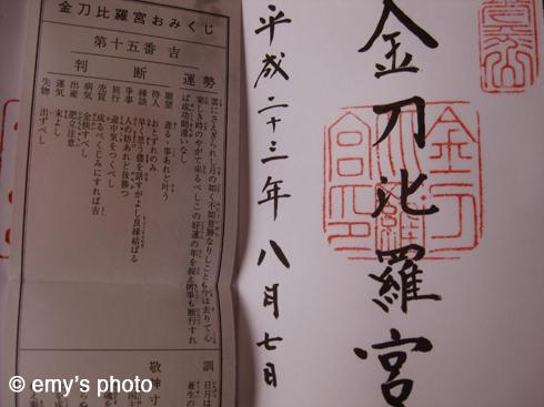 楽しさ極めるemyの〜極楽手帳〜: お神籤の『言霊』Vol.1 プロローグ☆