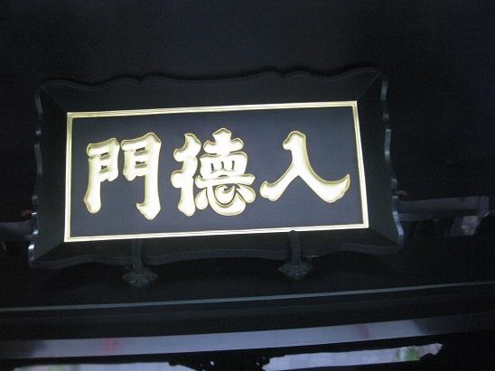 3湯島聖堂 人徳門 609