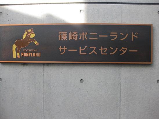 篠崎ポニーランド 10