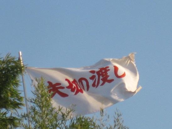 11・旗 1028