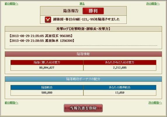 20130901005801ae3.jpg