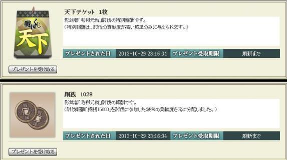 20131030175925a08.jpg