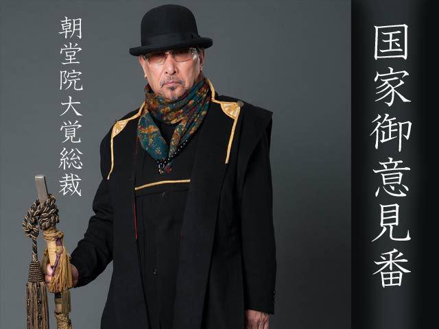 昭和 の フィクサー