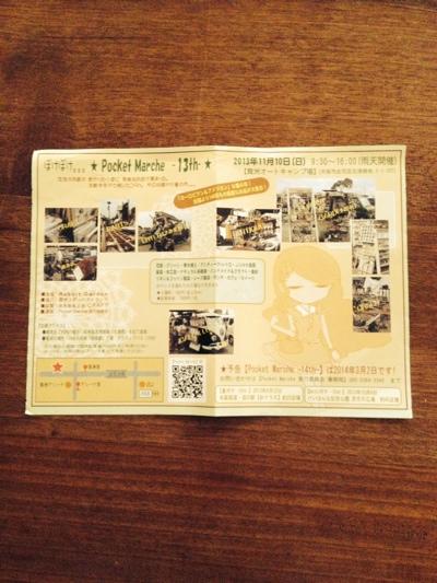 fc2blog_201311051028310e4.jpg